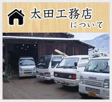 太田工務店について